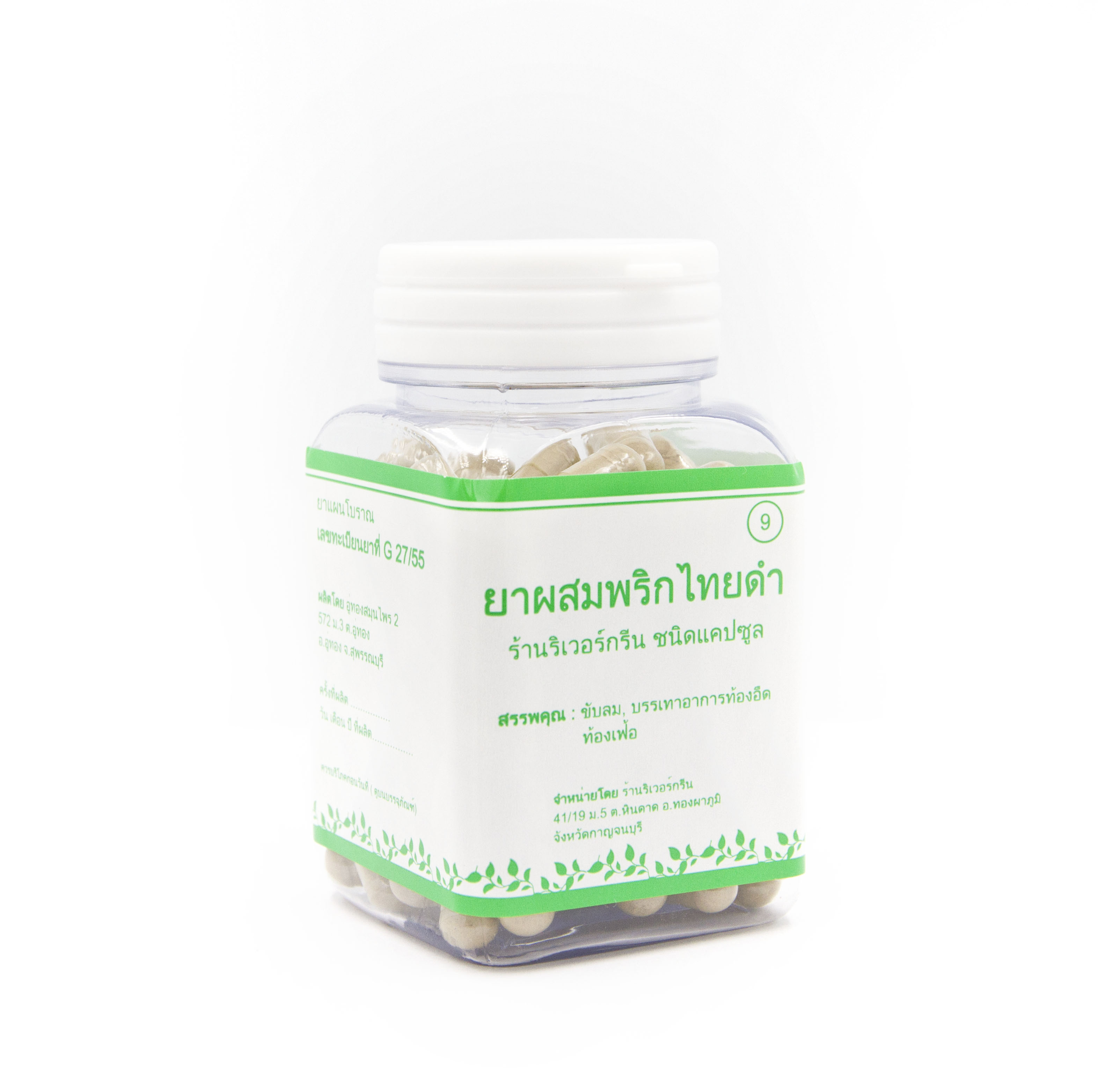 Well-known weight reducing capsules